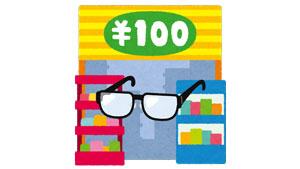 100円ショップの老眼鏡