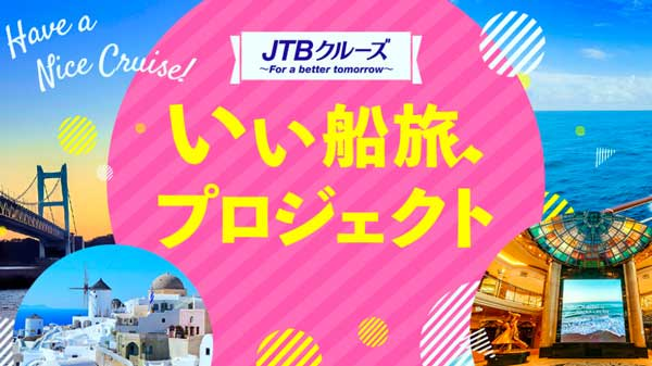JTBクルーズいい船旅プロジェクト